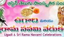 TCA Ugadi and Sri Rama Navami Celebrations