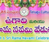 Ugadi and Sri Rama Navami Vedukalu 2016
